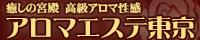 アロマエステ新宿